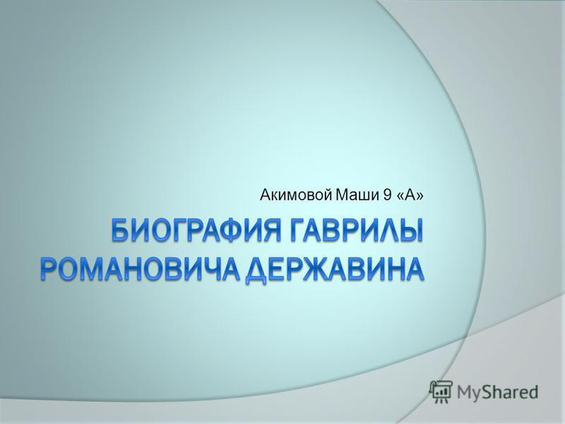 Акимовой Маши 9 «А»