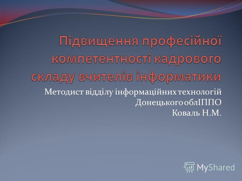 Методист відділу інформаційних технологій Донецького облІППО Коваль Н.М.