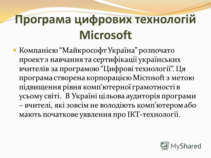 Програма цифрових технологій Microsoft Компанією Майкрософт Україна розпочато проект з навчання та сертифікації українських вчителів за програмою Цифрові технології. Ця програма створена корпорацією Microsoft з метою підвищення рівня комп'ютерної гра