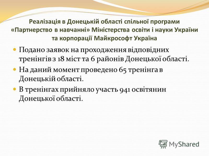 Реалізація в Донецькій області спільної програми «Партнерство в навчанні» Міністерства освіти і науки України та корпорації Майкрософт Україна Подано заявок на проходження відповідних тренінгів з 18 міст та 6 районів Донецької області. На даний момен