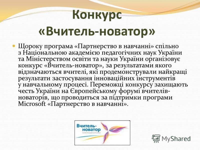Конкурс «Вчитель-новатор» Щороку програма «Партнерство в навчанні» спільно з Національною академією педагогічних наук України та Міністерством освіти та науки України організовує конкурс «Вчитель-новатор», за результатами якого відзначаються вчителі,