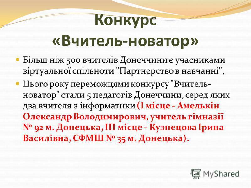 Конкурс «Вчитель-новатор» Більш ніж 500 вчителів Донеччини є учасниками віртуальної спільноти