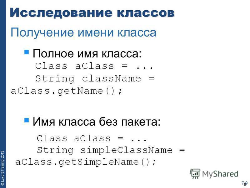 9 © Luxoft Training 2013 Исследование классов Полное имя класса: Имя класса без пакета: 7-9 Получение имени класса