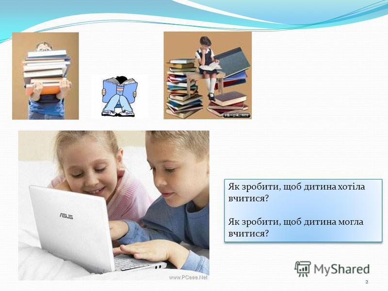 2 Як зробити, щоб дитина хотіла вчитися? Як зробити, щоб дитина могла вчитися? Як зробити, щоб дитина хотіла вчитися? Як зробити, щоб дитина могла вчитися?