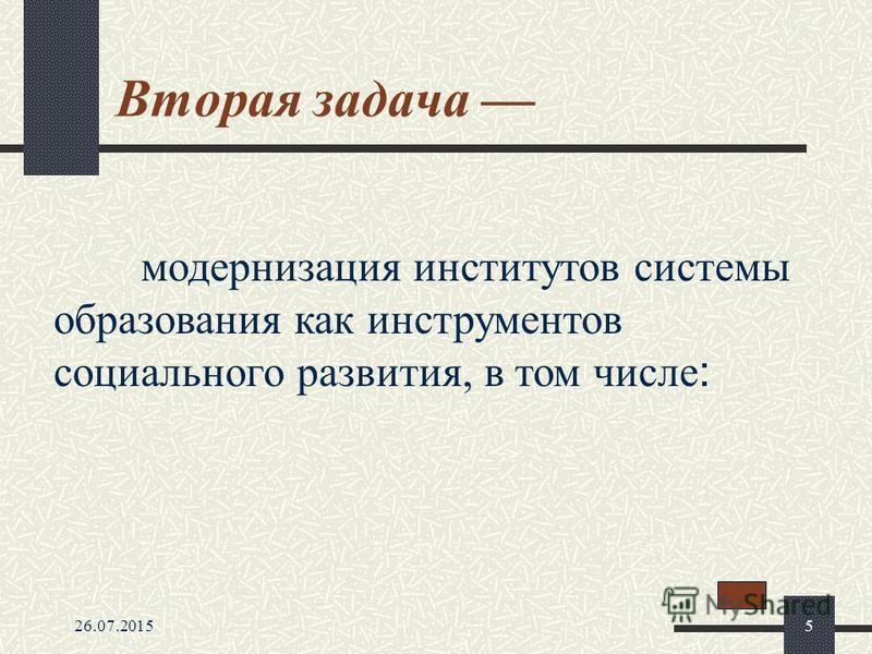 26.07.20155 Вторая задача модернизация институтов системы образования как инструментов социального развития, в том числе :