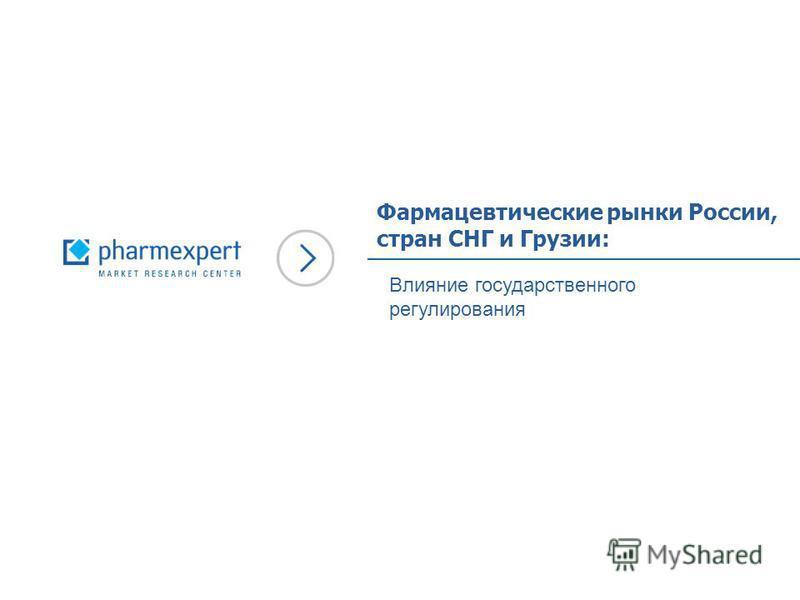 Фармацевтические рынки России, стран СНГ и Грузии: Влияние государственного регулирования