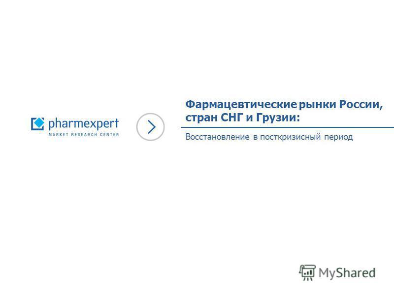 Фармацевтические рынки России, стран СНГ и Грузии: Восстановление в посткризисный период