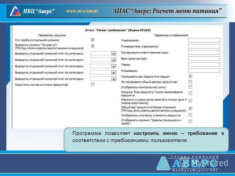 Программа позволяет настроить меню – требование в соответствии с требованиями пользователя.