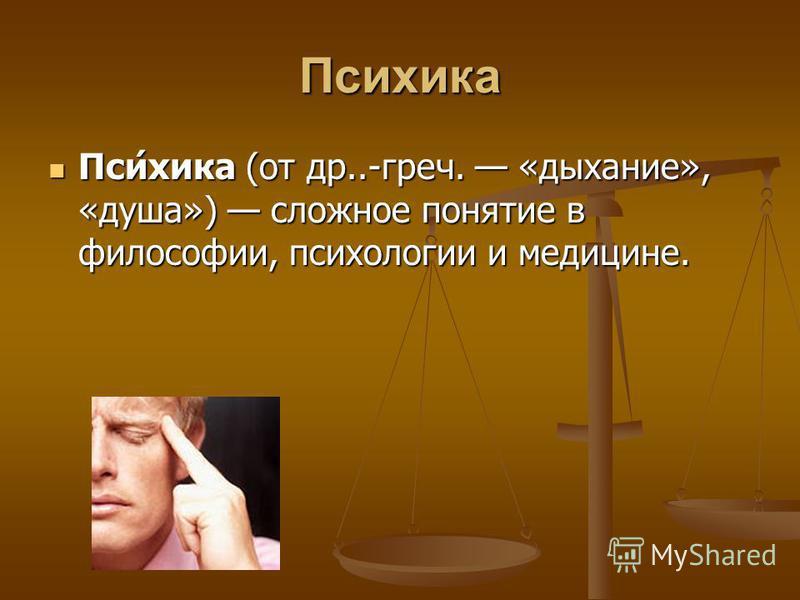 Псикика Пси́кика (от др..-греч. «дыхание», «душа») сложное понятие в философии, психологии и медицине. Пси́кика (от др..-греч. «дыхание», «душа») сложное понятие в философии, психологии и медицине.
