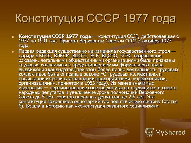 Конституция СССР 1977 года Конституция СССР 1977 года конституция СССР, действовавшая с 1977 по 1991 год. Принята Верховным Советом СССР 7 октября 1977 года. Конституция СССР 1977 года конституция СССР, действовавшая с 1977 по 1991 год. Принята Верхо