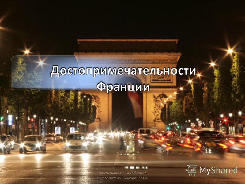 Пантелеева Ирина 5 б класс Руководитель Самарина И.К.