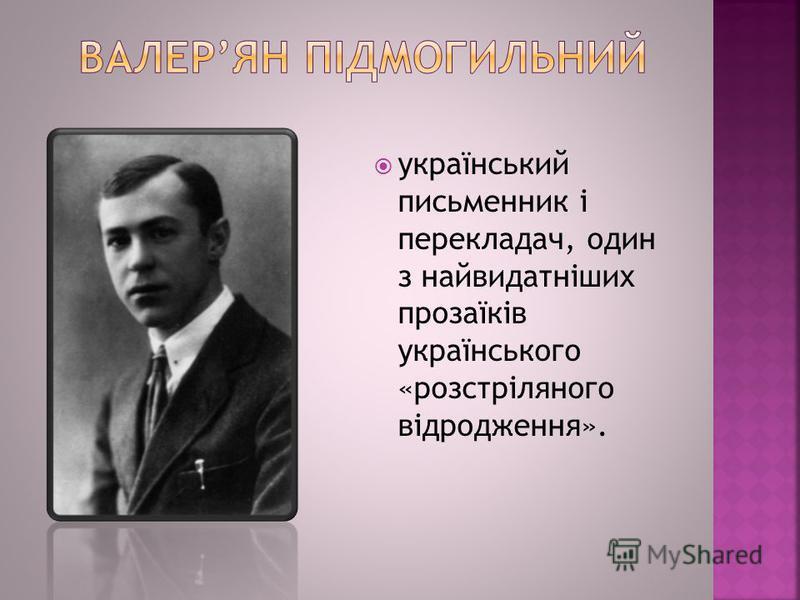 український письменник і перекладач, один з найвидатніших прозаїків українського «розстріляного відродження».
