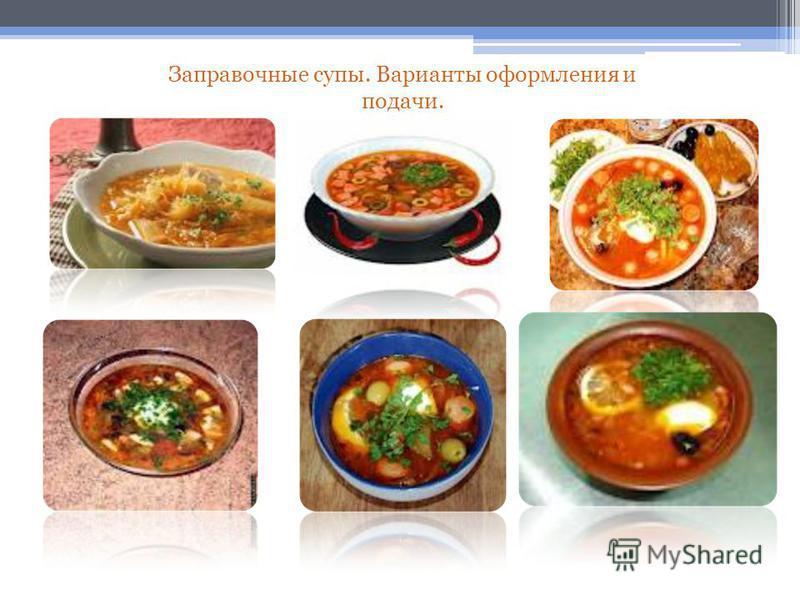 Заправочные супы. Варианты оформления и подачи.