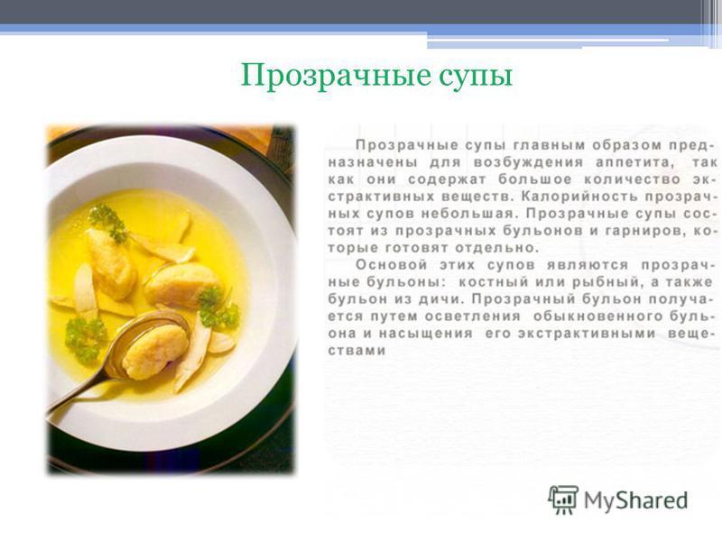 Прозрачные супы