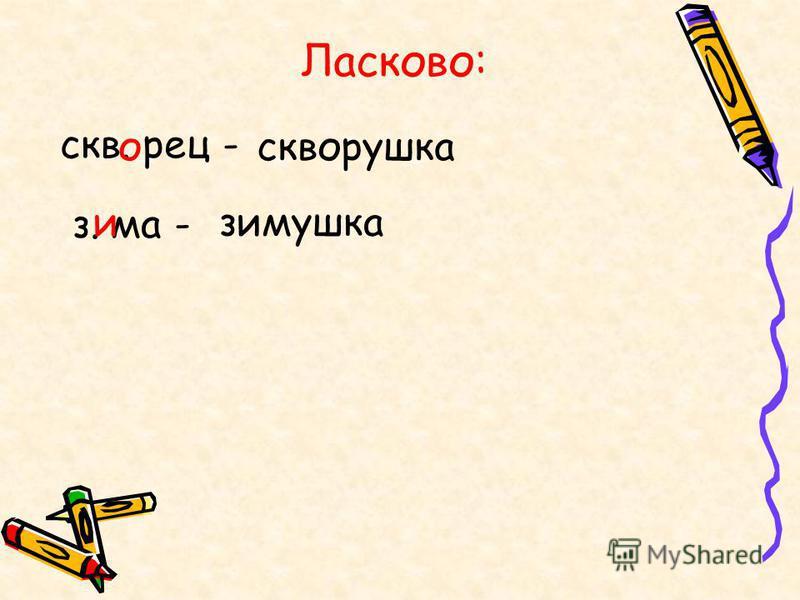 Ласково: скв. рец - скворушка зима - зимушка