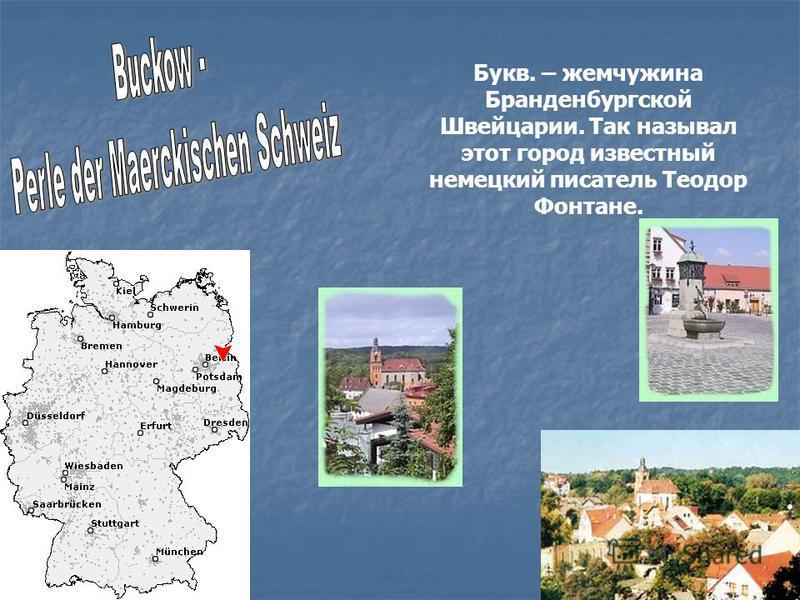 Букв. – жемчужина Бранденбургской Швейцарии. Так называл этот город известный немецкий писатель Теодор Фонтане.