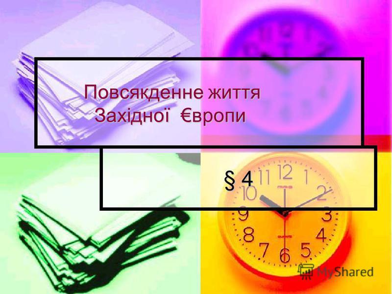 Повсякденне життя Західної вропи Повсякденне життя Західної вропи § 4