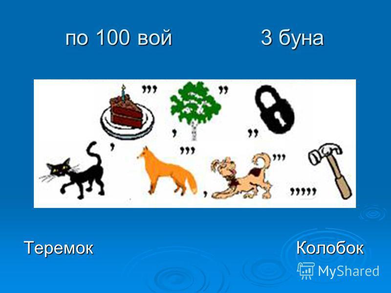 по 100 вой 3 буна Теремок Колобок