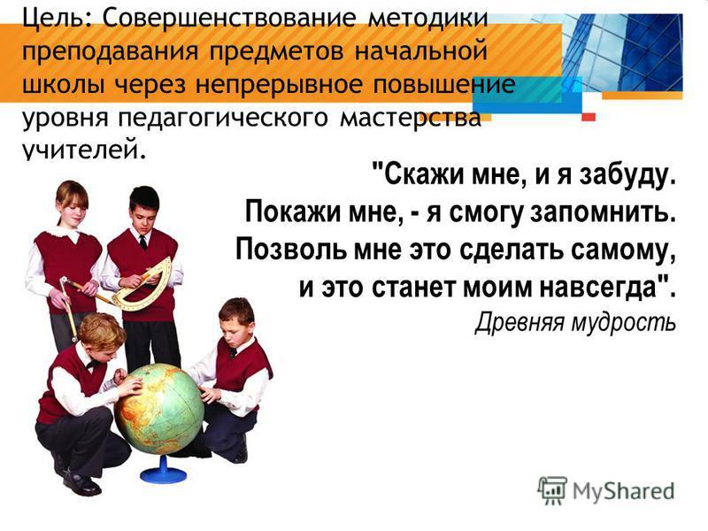 Цель: Совершенствование методики преподавания предметов начальной школы через непрерывное повышение уровня педагогического мастерства учителей.
