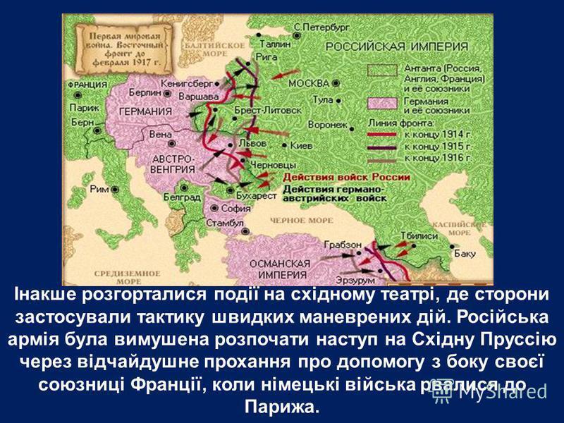 Інакше розгорталися події на східному театрі, де сторони застосували тактику швидких маневрених дій. Російська армія була вимушена розпочати наступ на Східну Пруссію через відчайдушне прохання про допомогу з боку своєї союзниці Франції, коли німецькі