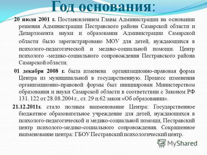 Год основания: 20 июля 2001 г. Постановлением Главы Администрации на основании решения Администрации Пестравского района Самарской области и Департамента науки и образования Администрации Самарской области было зарегистрировано МОУ для детей, нуждающ