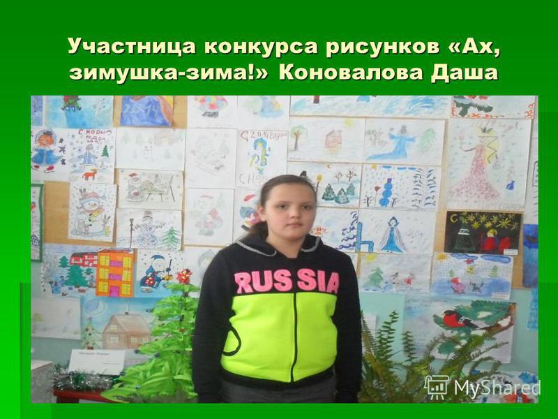 Участница конкурса рисунков «Ах, зимушка-зима!» Коновалова Даша