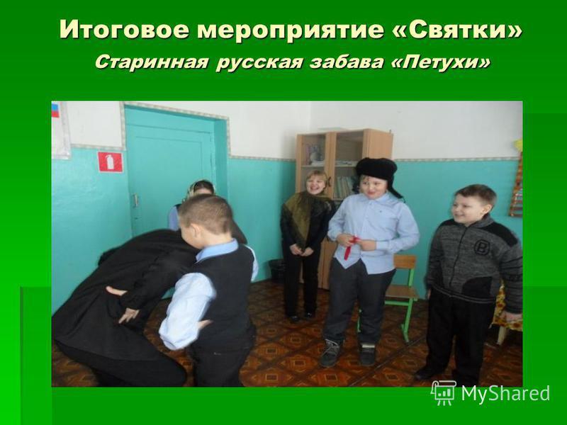 Итоговое мероприятие «Святки» Старинная русская забава «Петухи»