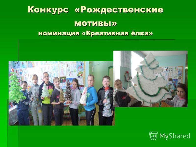 Конкурс «Рождественские мотивы» номинация «Креативная ёлка»