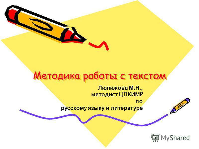 Методика работы с текстом Люлюкова М.Н., методист ЦПКИМР по русскому языку и литературе