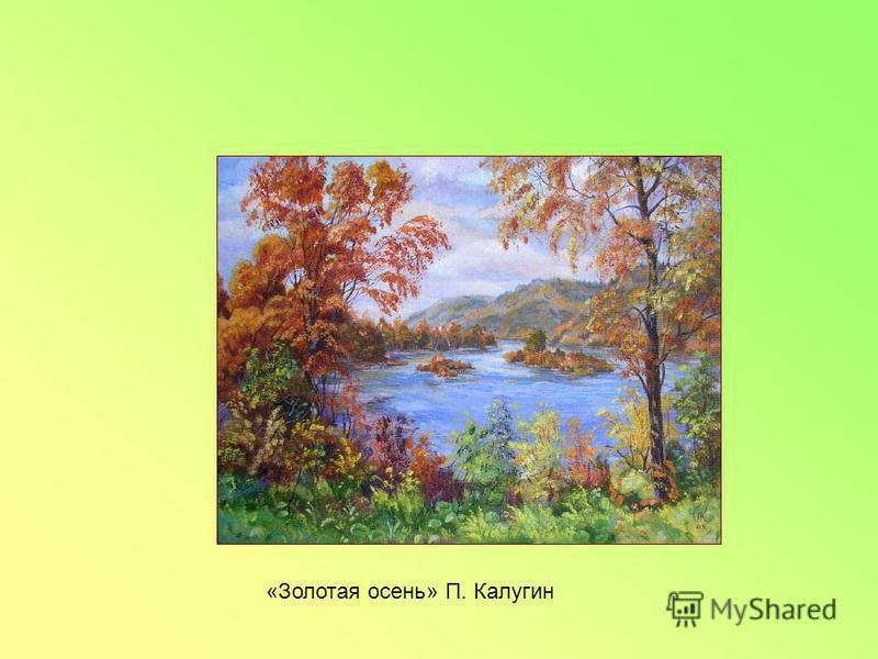 «Золотая осень» П. Калугин