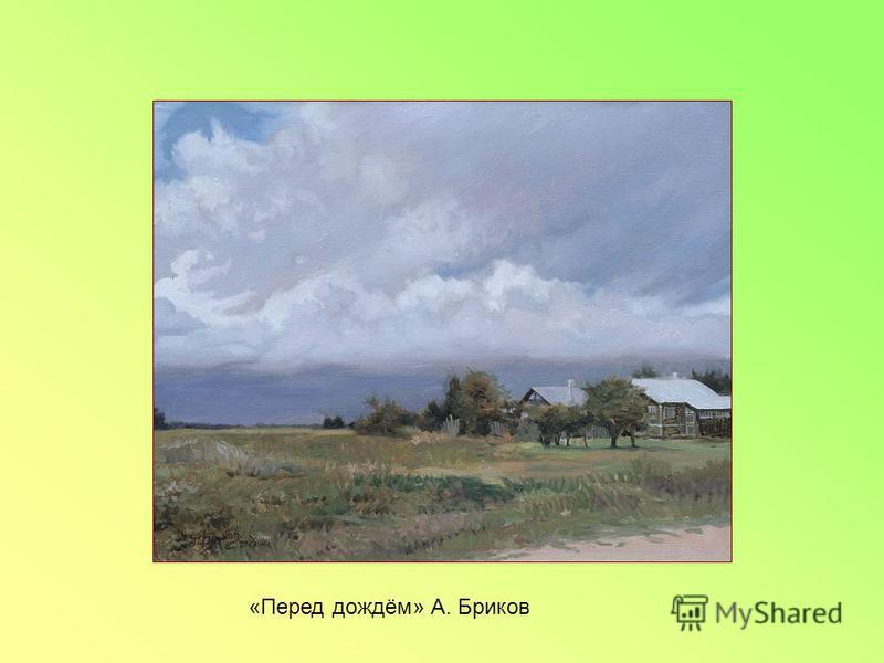 «Перед дождём» А. Бриков