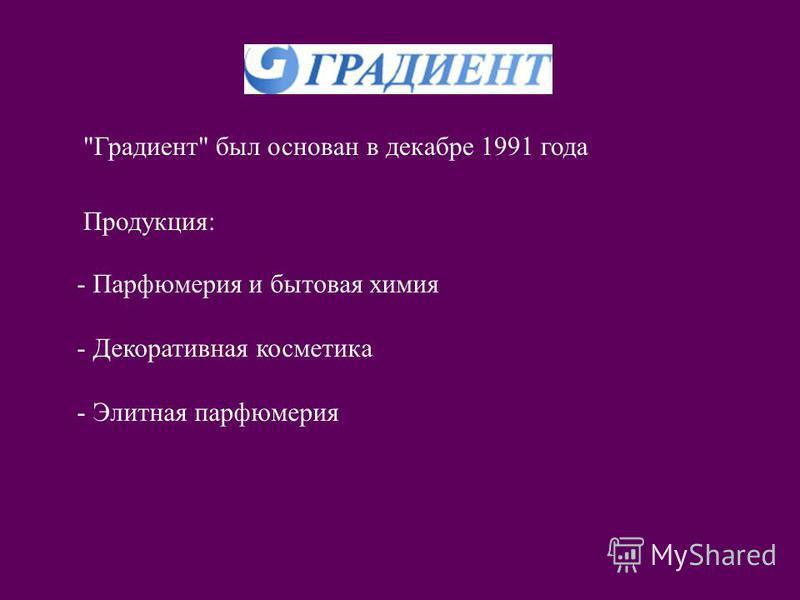 Градиент был основан в декабре 1991 года - Парфюмерия и бытовая химия - Декоративная косметика - Элитная парфюмерия Продукция:
