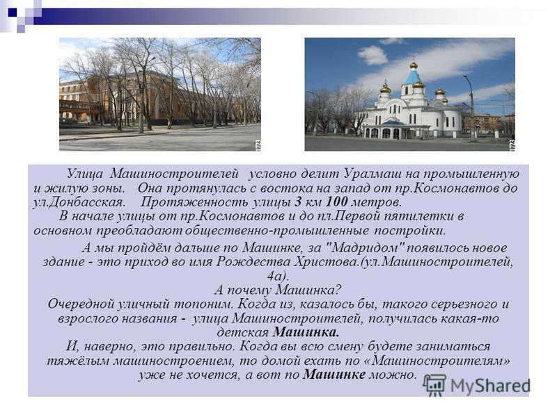 Была раньше на Уралмаше еще и улица Красногвардейская, небольшая, всего в два квартала между Кировградской и Уральских рабочих. Дальше, в сторону Веера, она называлась улицей Ломоносова. В конце 50-х годов название Красногвардейская исчезло с карты У