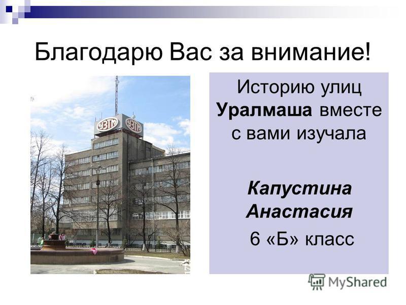 Угадайте название одной из улиц Уралмаша! А в общем-то, наш соцгород является совершенно уникальным топонимическим заповедником. Нигде в городе Екатеринбурге не встретишь больше такой концентрации идеологически выдержанных названий улиц!