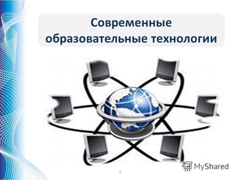 Современные образовательные технологии 3