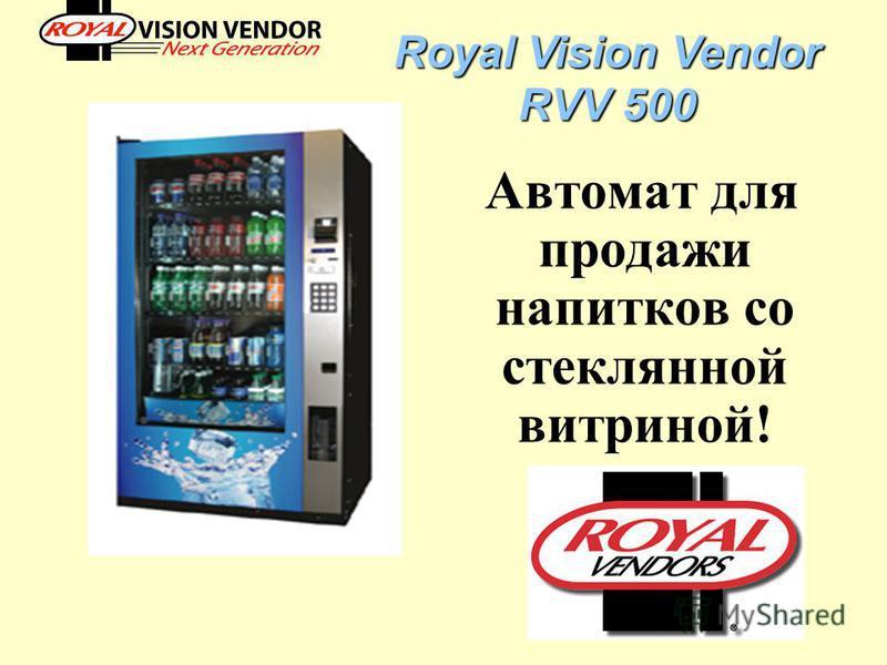 Автомат для продажи напитков со стеклянной витриной! Royal Vision Vendor RVV 500