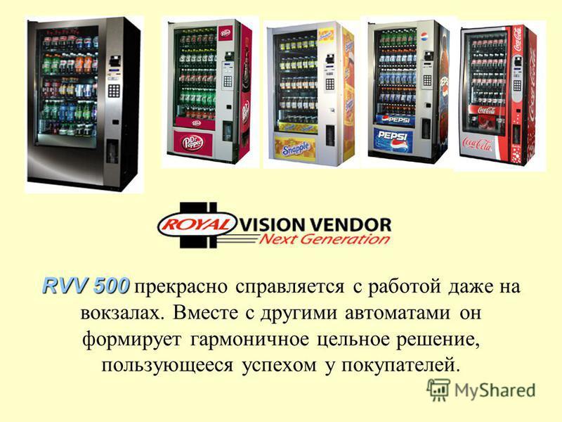RVV 500 RVV 500 прекрасно справляется с работой даже на вокзалах. Вместе с другими автоматами он формирует гармоничное цельное решение, пользующееся успехом у покупателей.