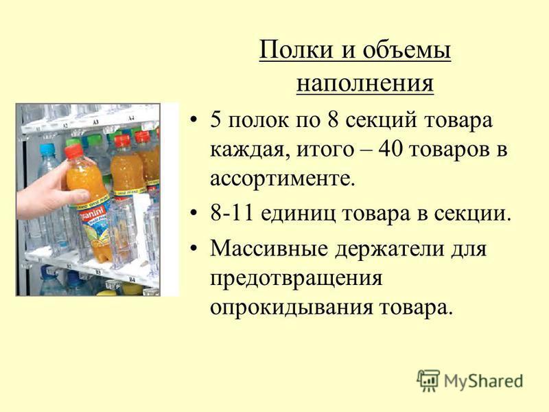 Полки и объемы наполнения 5 полок по 8 секций товара каждая, итого – 40 товаров в ассортименте. 8-11 единиц товара в секции. Массивные держатели для предотвращения опрокидывания товара.