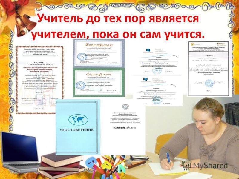 Учитель до тех пор является учителем, пока он сам учится.