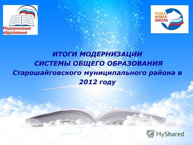 ИТОГИ МОДЕРНИЗАЦИИ СИСТЕМЫ ОБЩЕГО ОБРАЗОВАНИЯ Старошайговского муниципального района в 2012 году