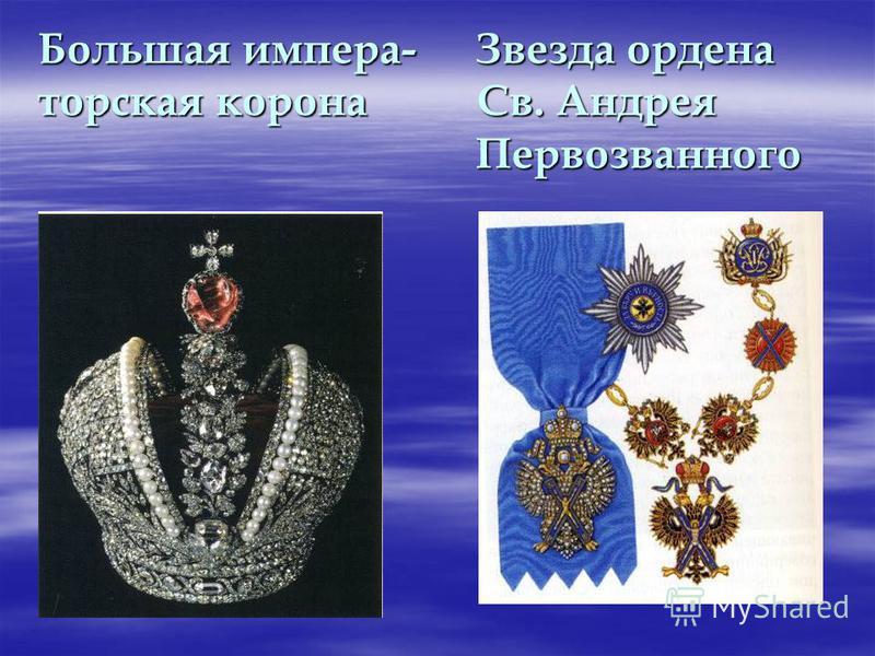 Большая импера- Звезда ордена тарская корона Св. Андрея Первозванного