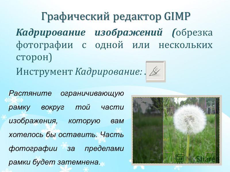 Презентация графический редактор gimp