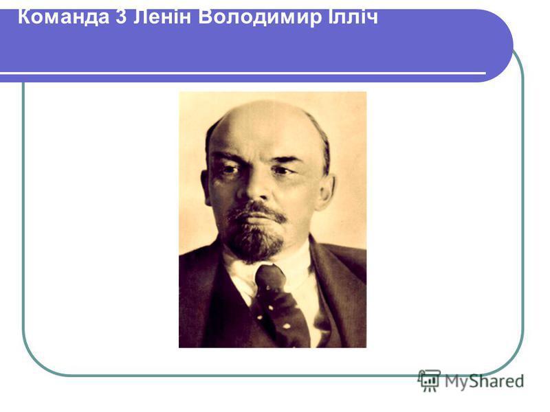 Команда 3 Ленін Володимир Ілліч