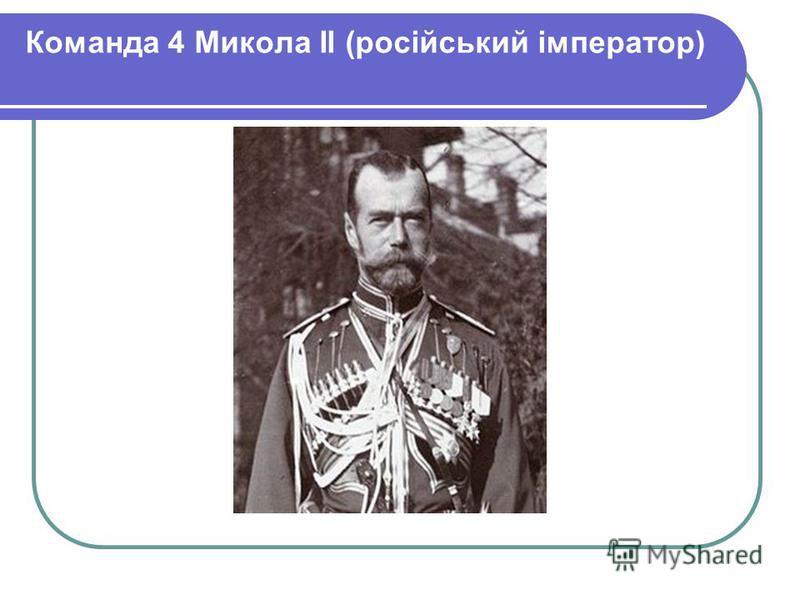 Команда 4 Микола II (російський імператор)