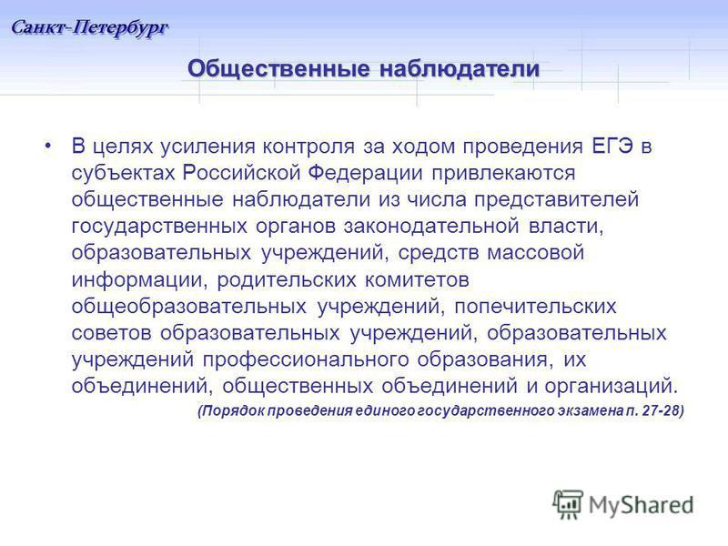 Общественные наблюдатели В целях усиления контроля за ходом проведения ЕГЭ в субъектах Российской Федерации привлекаются общественные наблюдатели из числа представителей государственных органов законодательной власти, образовательных учреждений, сред