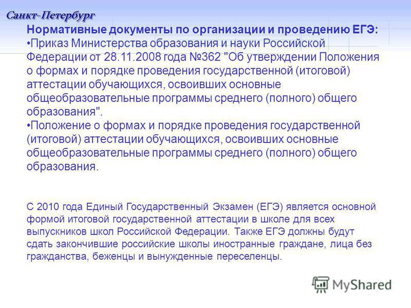 Нормативные документы по организации и проведению ЕГЭ: Приказ Министерства образования и науки Российской Федерации от 28.11.2008 года 362