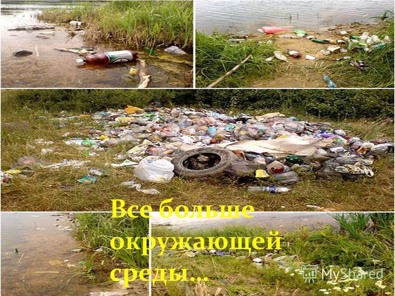 Все больше окружающей среды…