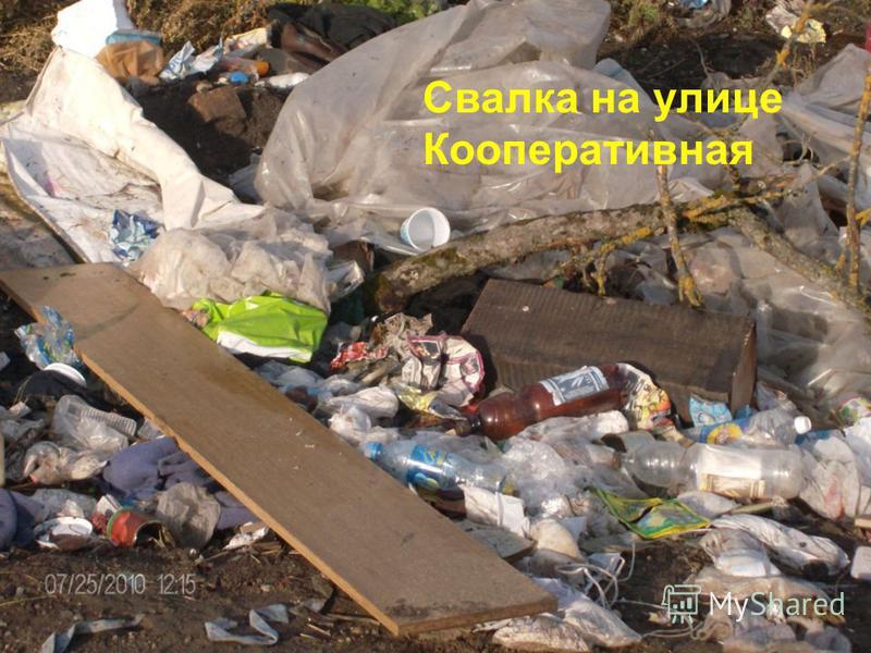 Свалка на улице Кооперативная