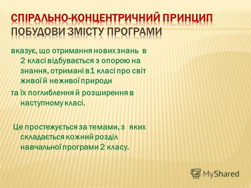 Які рослини є символами України? Коли ліс дякує, а коли ображається? Які рослини і тварини допомагають людям передбачати погоду? Які спостереження за природою допомогли людині створити календар? Які рослини можуть слугувати годинником?