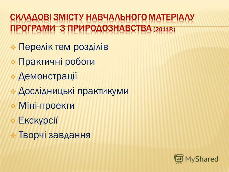 «Обєкти природи», « Взаємозв'язки у природі»; «Земля – планета Сонячної системи»; «Україна на планеті Земля»; «Рідний краї»; «Охорона і збереження природи»; «Методи пізнання природи».
